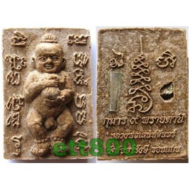 Kumanthong LP Sanehchan, Made of 7 graveyard soil
