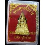 Phra Chinaraj Looplor With Kring, Wat Chinaraj Pissunulok