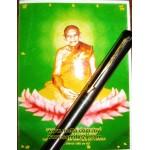 Pen(Mitmor) LP Hong Wat Petburi 2553