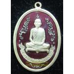 Rien Egg, LP Toh Wat Pradoochimdee Longya (red)