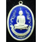 Rien Egg, LP Toh Wat Pradoochimdee Longya (blue)
