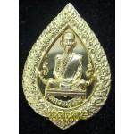 Rien Chalu 3D, LP Toh Wat Pradoo Chimplee 125 yrs