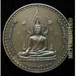 Phra Chinaraj rien (back Naresuan) Wat Chinaraj 2544