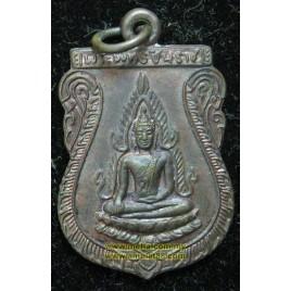 Phra Chinaraj rien, Wat Buppharam Penang 2536