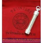 Takrut for Business & Protection, Wat Khao Bandat It
